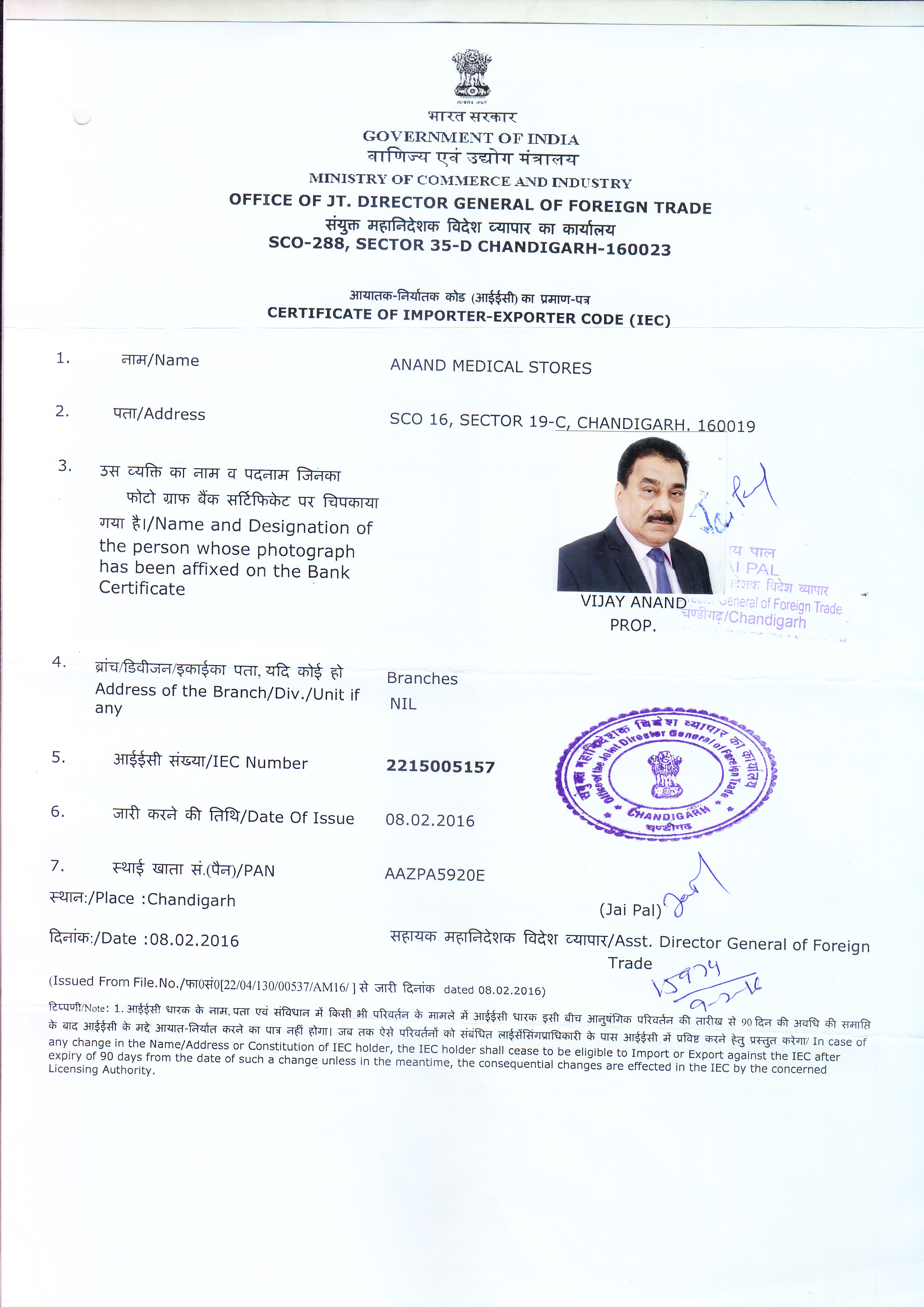 Certificates anand medical stores iec code xflitez Gallery